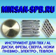 Инструмент для ПВХ / AL диски, фрезы, сверла, ножи пневмо-, электро-, тефлон
